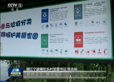 《新闻联播》聚焦宁波美丽乡村建设 宁波横坎头村登上央视