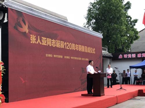 张人亚铜像揭幕 省委副书记、市委书记郑栅洁出席并讲话