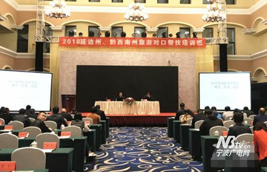 翻两番!宁波将安排4亿资金扶持黔西南、延边发展