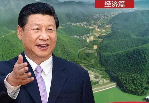 """习近平新时代中国特色社会主义思想在浙江的萌发与实践·经济篇——从""""腾笼换鸟、凤凰涅槃""""到高质量发展"""