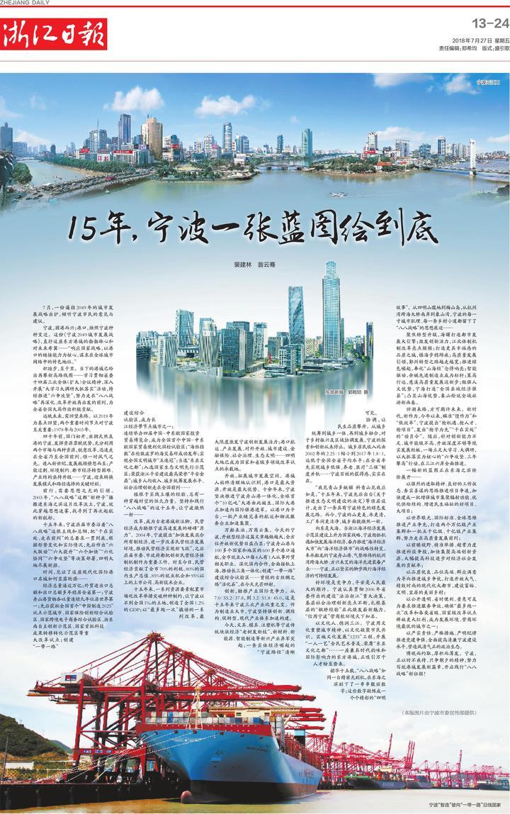 当浙江海洋经济发展示范区建设上升为国家战略,宁波抢抓机遇加快发展