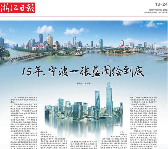 """""""八八战略""""在宁波 15年,宁波一张蓝图绘到底"""