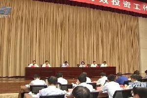 裘东耀在市政府全体会议暨扩大有效投资工作推进会上强调 争先争优 实干苦干 善作善成 以勇立潮头的担当推进高质量发展