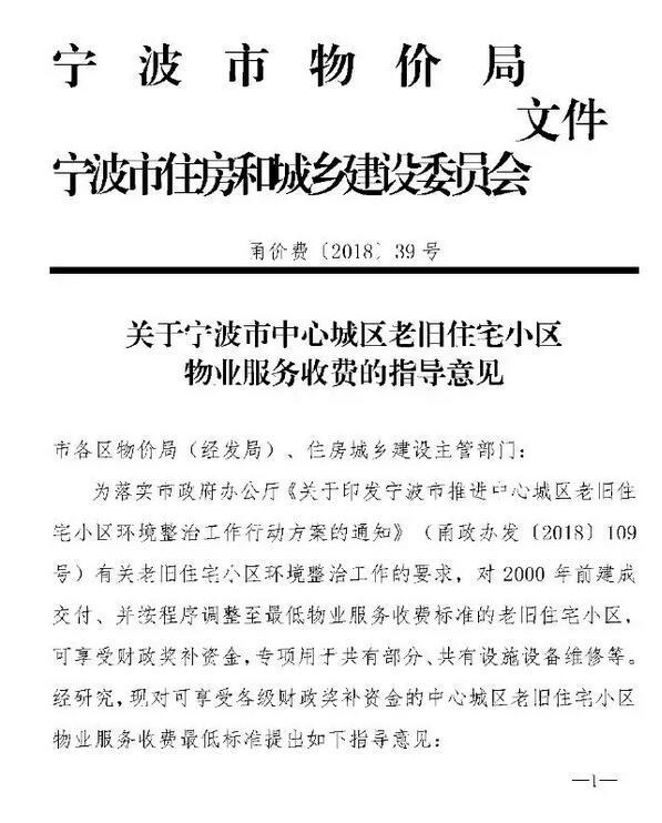 宁波市中心城区范围_快来看!宁波市中心城区老旧住宅小区物业收费最低标准出炉