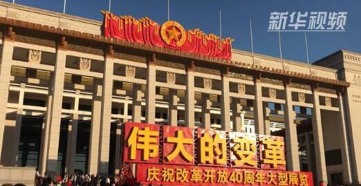 """震撼!一批""""大国重器""""亮相改革开放40周年展览"""