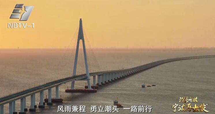 大型政论纪录片《改革开放:宁波再出发》今晚播出第三集