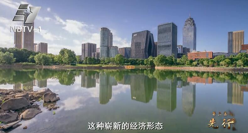 政论纪录片《改革开放:宁波再出发》第三集:《先行》