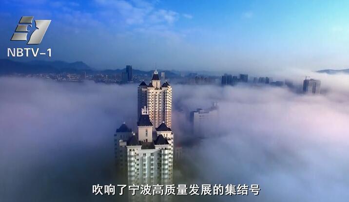 大型政论纪录片《改革开放:宁波再出发》今晚播出第五集