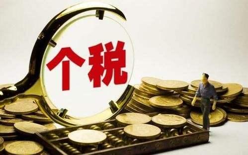 个税优惠政策衔接方案出炉:年终奖个税优惠可再用3年