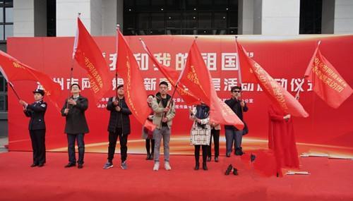 2019温州网络媒体新春走基层活动启动 记录新时代新梦想新期待