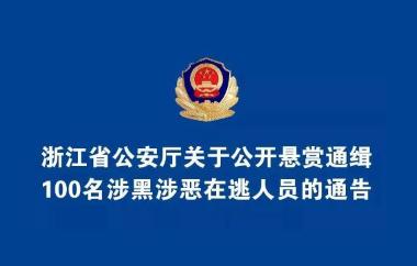 聚有料|浙江省公安厅公开悬赏通缉100名涉黑涉恶在逃人员