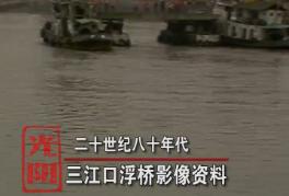 光阴——浮桥