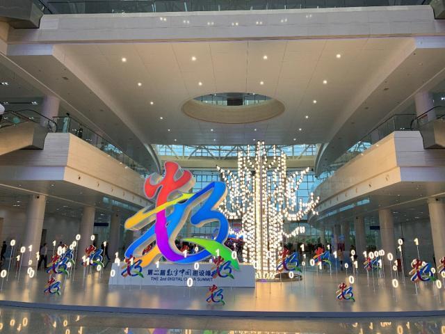 """第二届数字中国建设峰会开幕:信息惠民、便民、利民,企业和群众办事像""""网购""""一样方便"""