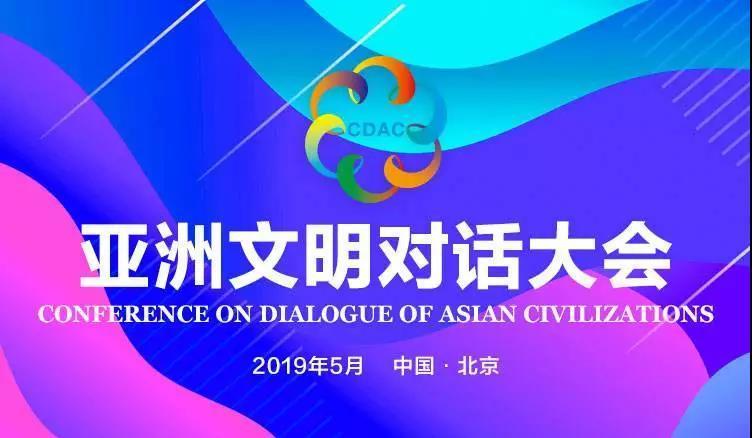 亚洲文明对话大会15日开幕