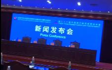 宁聚直播:首届中国——中东欧国家博览会暨国际消费品博览会新闻发布会