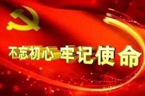 浙江领导干部谈初心②省纪委常委副书记