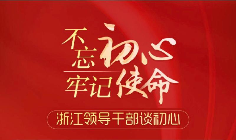 浙江领导干部谈初心①省委组织部常务副部长