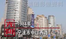光阴——中山西路(一)