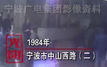 光阴——中山西路(二)