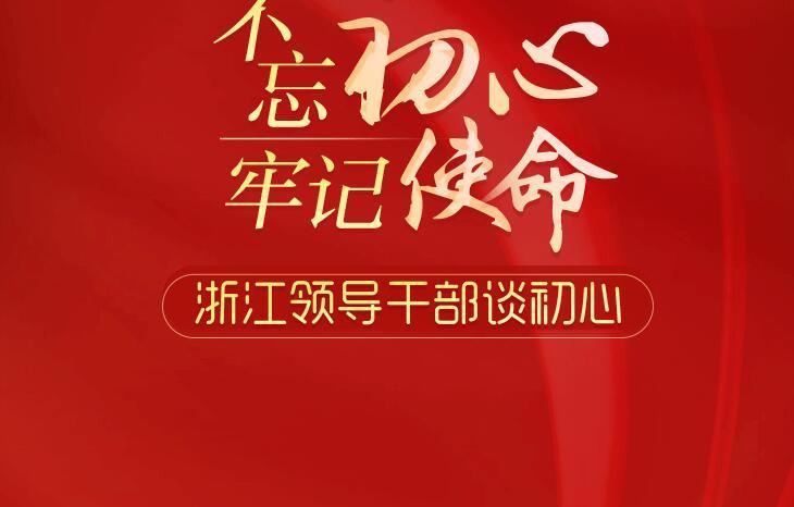 浙江领导干部谈初心 省建设厅厅长项永丹