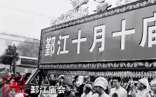光阴——鄞江庙会
