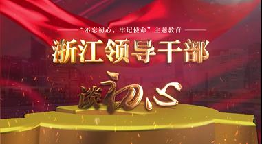 浙江领导干部谈初心省科协党组书记