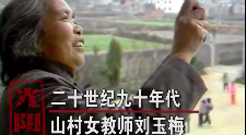光阴——山村女教师刘玉梅