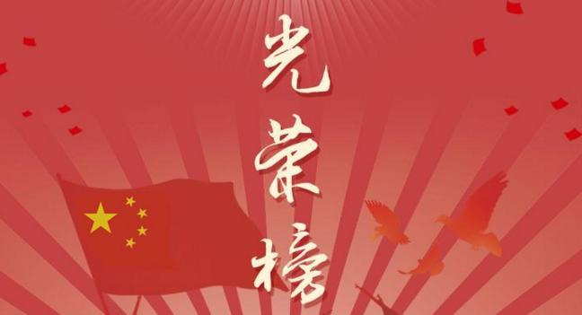 2019年八一光荣榜揭晓!宁波2人上榜
