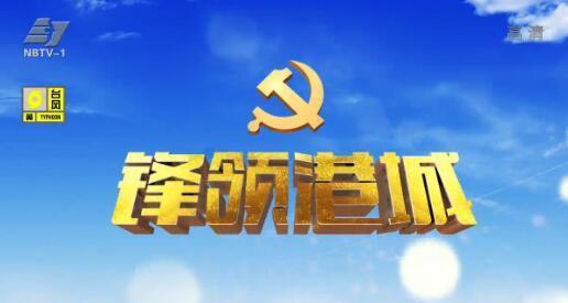 """""""宁波红"""" 初心榜样:""""教育援疆""""严科平、""""担当作为好干部""""余宁"""