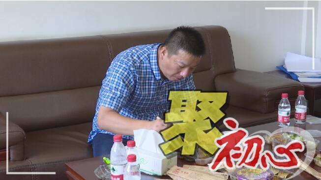 坚守·初心|村书记李亨其:我的生日愿望实现了!