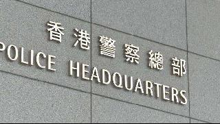 香港警方:6月以来共拘捕1117人,多人已被检控