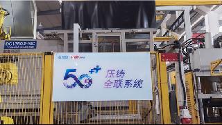 """全国汽车产业链规模最大""""5G+数字化工厂""""在甬建成"""