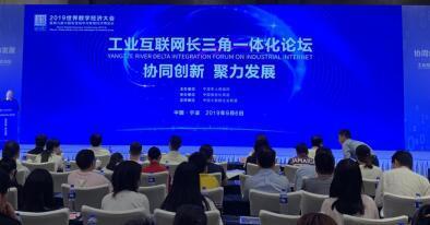 工业互联网长三角一体化论坛在宁波举办