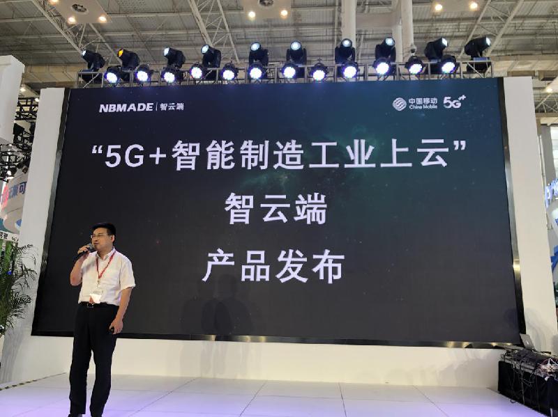 """全国首发!宁波移动联合智研院发布""""5G+智能成型制造工业上云平台"""""""