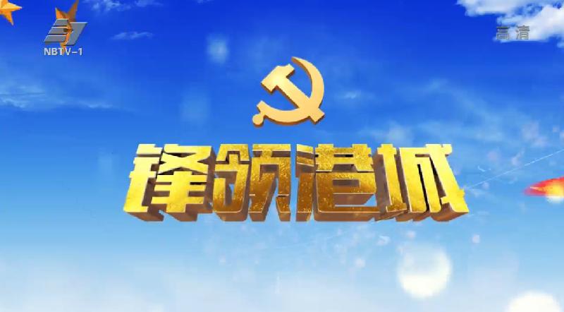 """""""宁波红"""" 担当作为好干部:毛捍军、方爱平、钱荣、方太集团党委"""