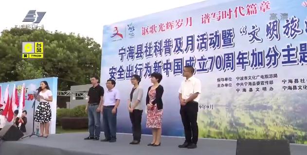 """宁波在行动!以""""文明出游 安全出行""""迎接新中国成立70周年"""