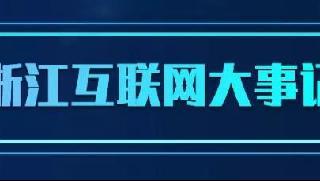 一图读懂丨浙江互联网大事记