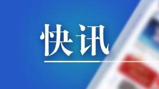 中国共产党第十九届中央委员会第四次全体会议在京召开