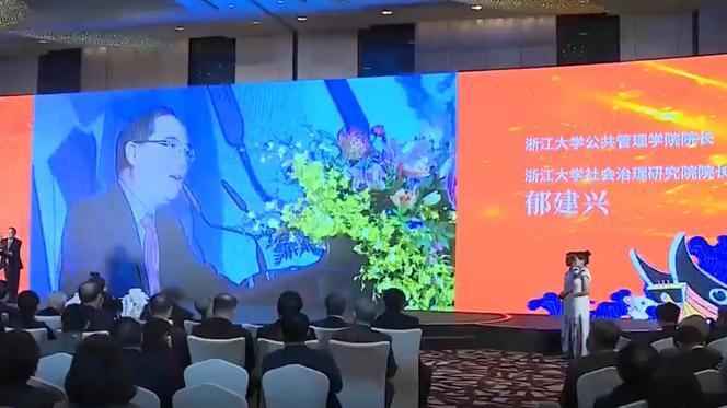 首个中国县域社会治理指数模型发布 鄞州上榜省十佳