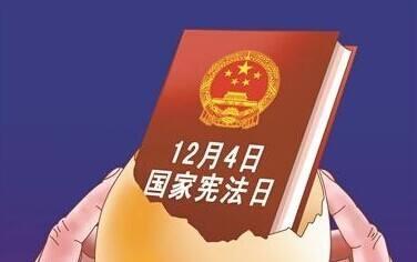 今天是国家宪法日 这些知识要知道