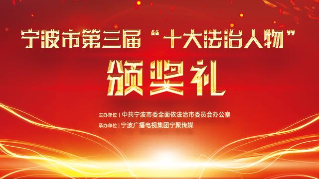 """快来围观!宁波市第三届""""十大法治人物""""评选结果出炉"""