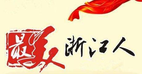浙江好人榜12月入选名单公示,宁波两人一团体上榜