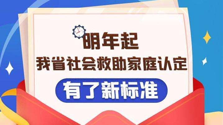 一图看懂丨2020年起 浙江社会救助家庭认定有了新标准