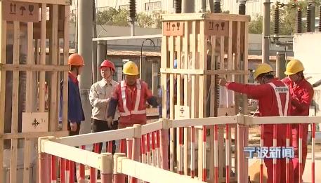 持续优化营商环境 宁波送变电公司满足企业用电需求