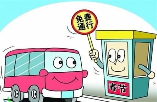 2020年春节假期高速小客车免费通行
