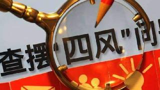 """中纪委印发通知:从严精准查""""四风"""",确保元旦春节风清气正"""