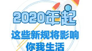 2020年起,这些新规将影响浙江人的生活!