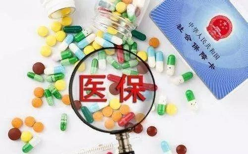 新版医保目录1月1日起实施,70种药品降价6成