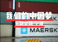 2020东西南北贺新春,看看舟山港的录制现场!