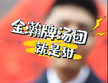 #我们的中国梦# 2020东西南北贺新春金瀚喂你吃汤圆啦